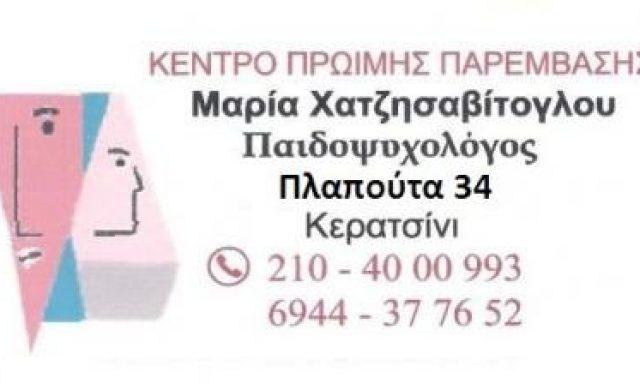 ΚΕΝΤΡΟ ΠΡΩΙΜΗΣ ΠΑΡΕΜΒΑΣΗΣ