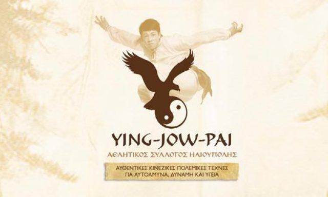 ΑΘΛΗΤΙΚΟΣ ΣΥΛΛΟΓΟΣ ΗΛΙΟΥΠΟΛΗΣ- YING JOW PAI