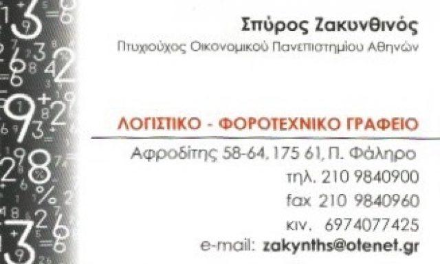 ΖΑΚΥΝΘΙΝΟΣ ΣΠΥΡΟΣ