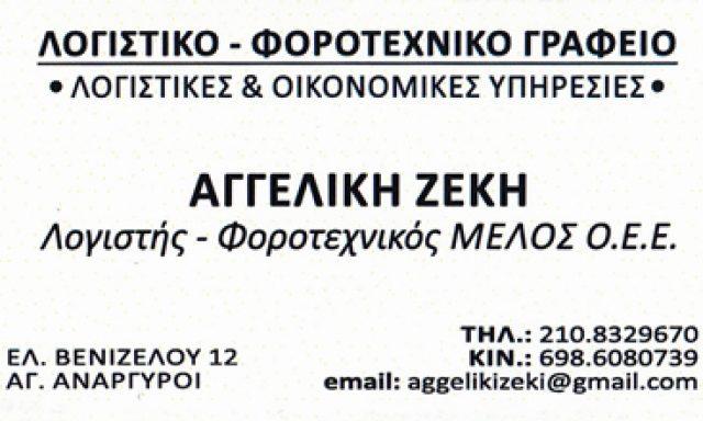 BUSINESS ΦΟΡΟ TAXIS (Ζέκη Αγγελική Γ.)