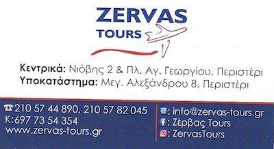 ZERVAS TOURS