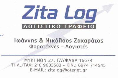 ZITA LOG (ΖΑΧΑΡΑΤΟΣ ΙΩΑΝΝΗΣ)