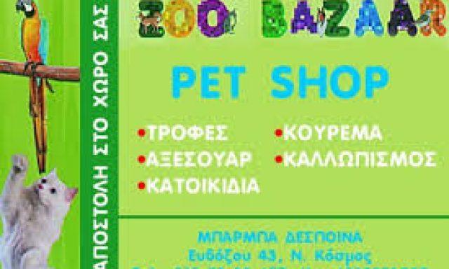 ZOO BAZAAR-ΜΠΑΡΜΠΑ ΔΕΣΠΟΙΝΑ